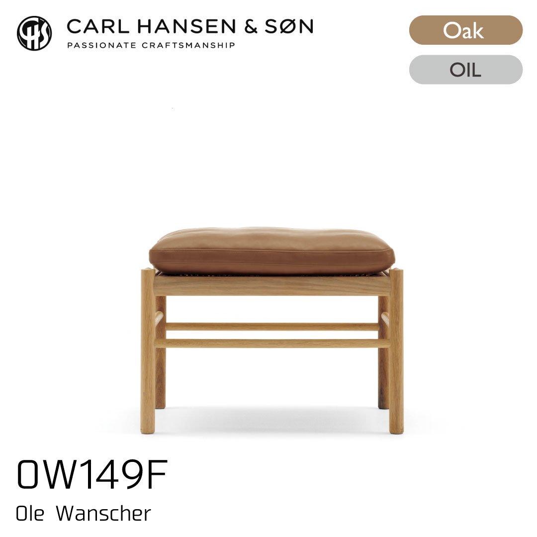 カールハンセン&サン OW149F/コロニアルフットスツール オーク材・オイルフィニッシュ・ライトブラウンレザー Thor307