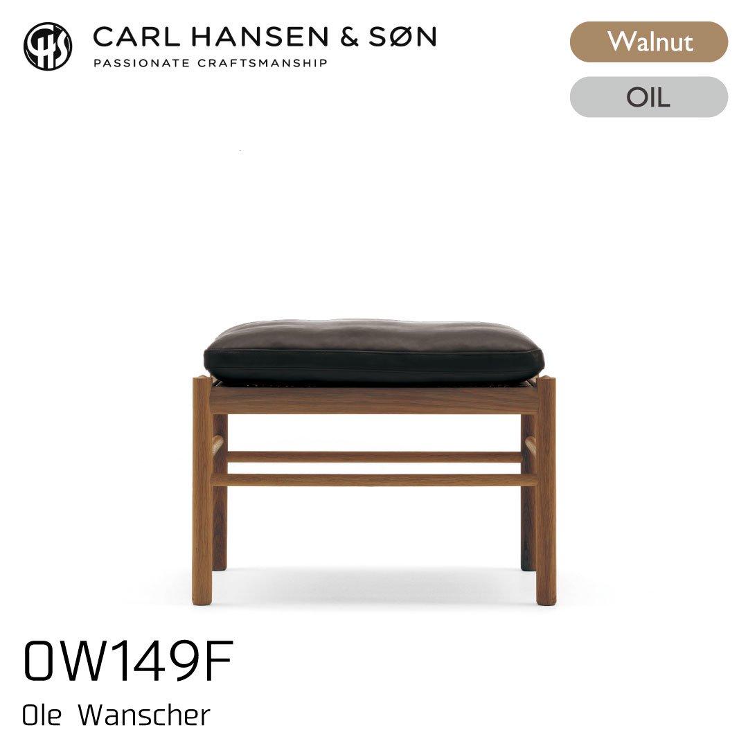 カールハンセン&サン OW149F/コロニアルフットスツール ウォルナット材・オイルフィニッシュ・ブラックレザー Thor301