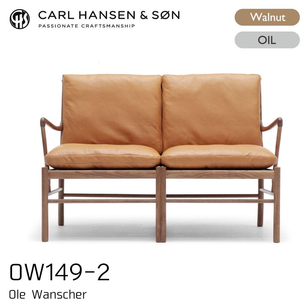 カールハンセン&サン OW149F-2/コロニアルソファ ウォルナット材・オイルフィニッシュ・ライトブラウンレザー Thor307