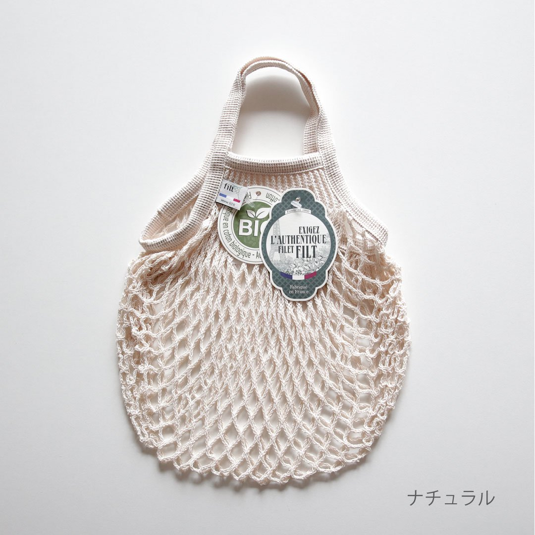 【ネコポス対応商品】<br>☆インナーバッグ付き!FILT 編みバッグ Sサイズ ナチュラル