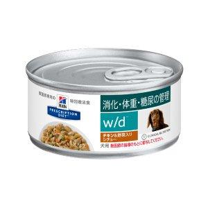 ヒルズ w/d<消化・体重・糖尿の管理> チキン&野菜入りシチュー(缶) 犬用