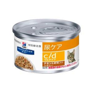 ヒルズ c/dマルチケア<尿ケア> チキン&野菜入りシチュー(缶) 猫用