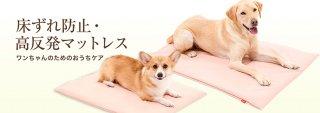 床ずれ防止・高反発マットレス