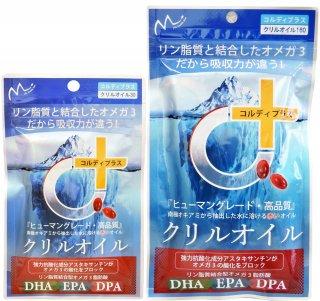 クリルオイル「次世代型オメガ3脂肪酸」