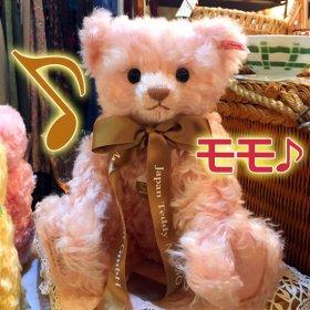 """2003年 * """" 日本の名花シリーズ """" 第2弾ベア *「 テディベア・モモ(桃)*  Teddy bear MOMO 」*【 S-1847 】<img class='new_mark_img2' src='https://img.shop-pro.jp/img/new/icons11.gif' style='border:none;display:inline;margin:0px;padding:0px;width:auto;' />"""
