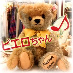 2001年 * 日本限定のツートーン (2色) のモヘアのコッ!! *「 ピエロ・テディベア / Pierrot Teddy Bear 」*【 S-1861 】<img class='new_mark_img2' src='https://img.shop-pro.jp/img/new/icons11.gif' style='border:none;display:inline;margin:0px;padding:0px;width:auto;' />