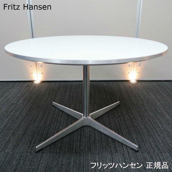 【フリッツハンセン 正規品】【巨匠、アルネ・ヤコブセンが生み出した、北欧デザインの名作】【中古】Fritz Hansen(フリッツハンセン)/コーヒー テーブル