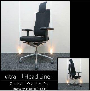 【イタリアの巨匠 「マリオ ベリーニ」デザイン。無駄のない洗練されたデザインで人気の「Vitra(ヴィトラ)」製、ハイブランド チェア】【中古】ヴィトラ/ヘッドライン