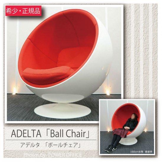 【正規品 デザイナーズ家具】【斬新な発想を形にした、歴史的な名作チェア。その正規品です】【中古】エーロ・アールニオ 作「ADELTA(アデルタ)/ボールチェア」