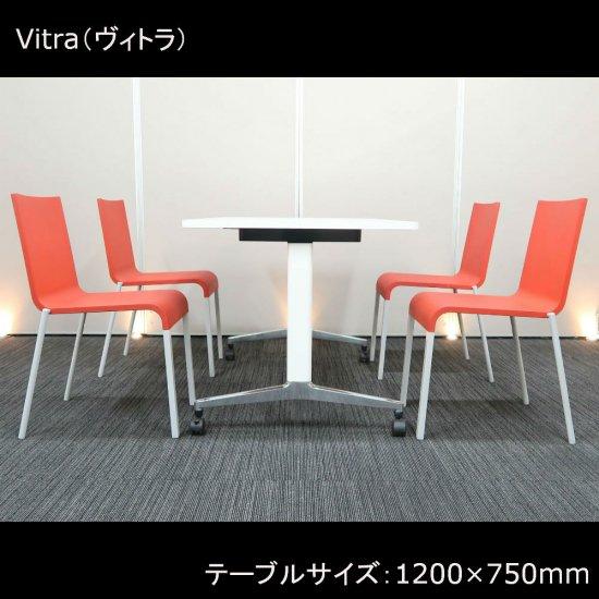 【洗練された、シンプルな美しさ】【スイスの人気ブランド、ヴィトラ製チェアを使用】【テーブル+チェア�脚セット】【中古】ヴィトラ/.03 ゼロスリー(チェア)+ コクヨ/ジュート(テーブル)