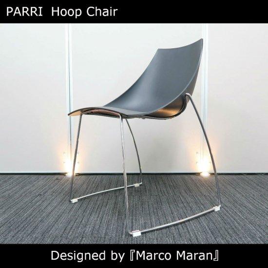 【なめらかでシンプルな曲線が美しい。イタリア製、デザイナーズ チェア】【中古】PARRI( パリ )/フープ チェア