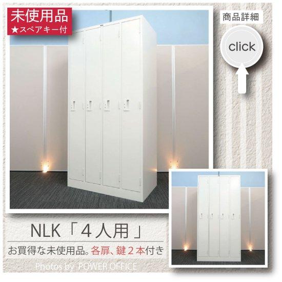 【全ての扉にスペアキー付き!】【お買得!未使用品】【人気のオフホワイト色】NLK/4人用 ロッカー