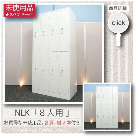 【全ての扉にスペアキー付き!】【お買得!未使用品】【人気のオフホワイト色】NLK/8人用 ロッカー