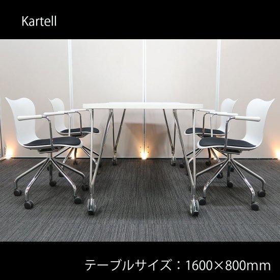【上品で優しい空間を作り出す、滑らかな曲線デザイン】【テーブル+チェア�脚セット】【中古】カルテル/マックス160キャスター(テーブル)+ ウチダ/ML-320(チェア)