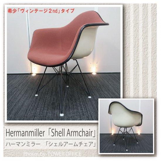 【希少・1970年代に製造された、いわゆる「ヴィンテージ 2nd」タイプ】【正規品(本物)デザイナーズ家具・チェア】【中古】ハーマンミラー/イームズ ファイバーグラス アームシェルチェア
