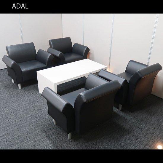 【ウイングアームがアクセントの、モノトーンを基調としたスタイリッシュセット】【応接セット】【中古】ADAL(アダル)+アイデック