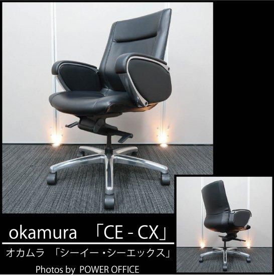 【上質な本革を纏った エグゼクティブチェア】【オフィスチェア】【中古】オカムラ/CE(CXタイプ・パネル肘)