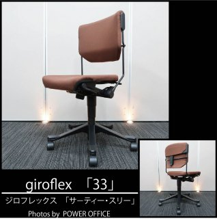 <img class='new_mark_img1' src='https://img.shop-pro.jp/img/new/icons1.gif' style='border:none;display:inline;margin:0px;padding:0px;width:auto;' />【クラシカル で メカニカル。味わい深いシンプルさをもつチェア】【オフィスチェア】【中古】ジロフレックス/33