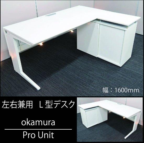 【右も左も これ1台】【L型デスク(左右兼用)】【中古】オカムラ/プロユニット+天板付きサイドワゴン