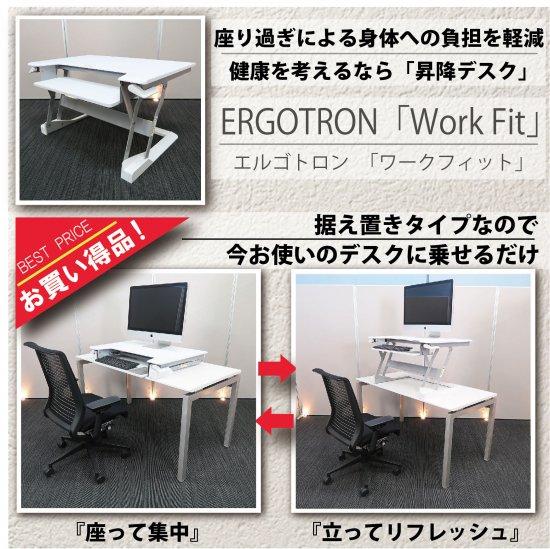 <img class='new_mark_img1' src='https://img.shop-pro.jp/img/new/icons1.gif' style='border:none;display:inline;margin:0px;padding:0px;width:auto;' />【座り過ぎによる身体への負担を改善。立ったり座ったりを簡単に行える、健康促進アイテム】【デスクトップ据え置き型、昇降デスク】エルゴトロン/ワークフィット TL
