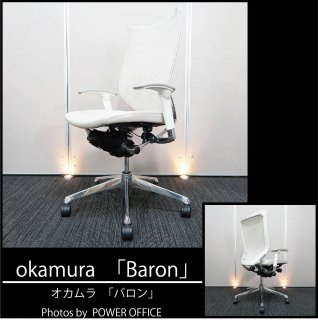 【シャープでスタイリッシュなデザインと、快適な座り心地へ誘う 優れた機能性】【オフィスチェア】【中古】オカムラ/バロン ハイバック&輝きのあるポリッシュフレーム仕様・ホワイト色