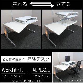 【座り過ぎによる身体への負担を改善。立ったり座ったりが簡単に行えます】【昇降デスク セット】【中古】ウチダ/アルプレス+ エルゴトロン/ワークフィットTL ※左ラウンド