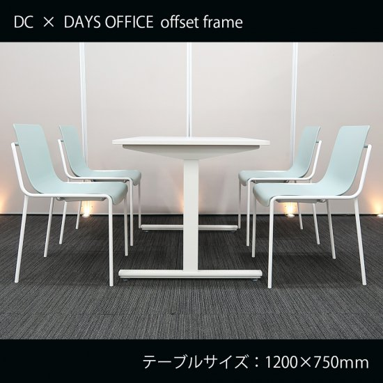 【コンパクト・スタイリッシュ】【テーブル+チェア�脚セット】【中古】イトーキ/DC + コクヨ/DAYS OFFICE offset frame(デイズ オフィス オフセットフレーム)
