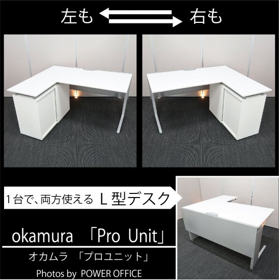 【L型デスクの向きを「右」にも「左」にも出来る優れもの】【L型デスク(左右兼用)】【中古】オカムラ/プロユニット+天板付きサイドワゴン