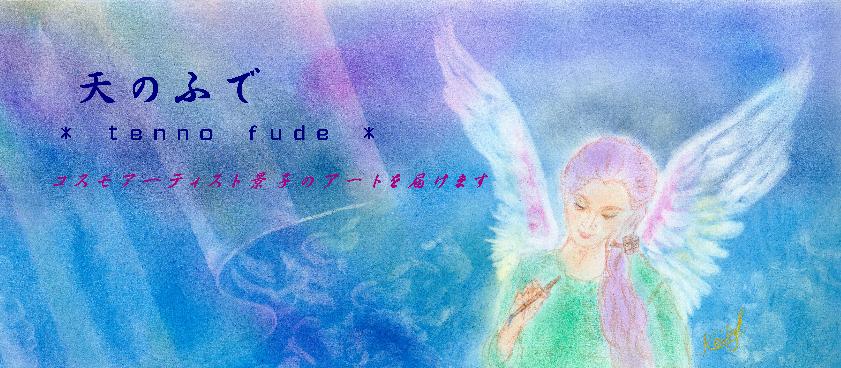 天のふで *tenno fude*
