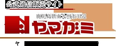 ヤマガミ味噌醤油オンラインショップ