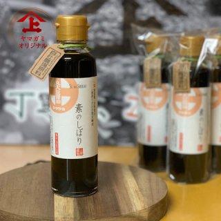 自社生産大豆使用 丸大豆しょうゆ「素のしぼり」150ml【数量限定】