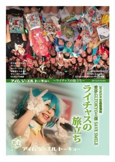 <img class='new_mark_img1' src='//img.shop-pro.jp/img/new/icons1.gif' style='border:none;display:inline;margin:0px;padding:0px;width:auto;' />愛夢GL TOKYO DVD「SAVE SMILE〜ライチャスの旅立ち〜」