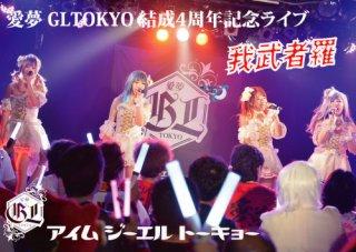 愛夢GLTOKYO 4周年ライブ 我武者羅