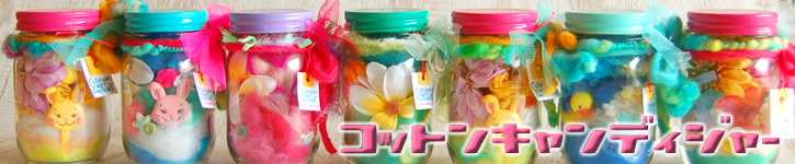 cotton_candy_jar