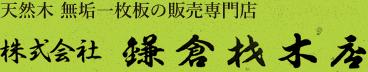 天然木無垢一枚板の販売専門店 鎌倉材木店