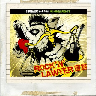 ROCK'N'LAWYER宣言 / 島キクジロウ&NO NUKES RIGHTS