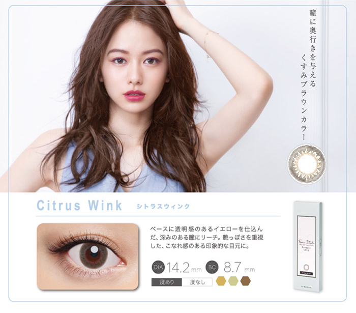 Citrus Wink (シトラスウィンク) / Face Tutude 1day 1箱10枚入