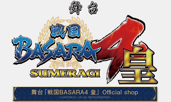 戦国BASARA 4皇