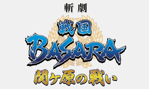 戦国BASARA 関ヶ原の戦い