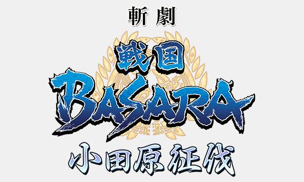 戦国BASARA 小田原征伐