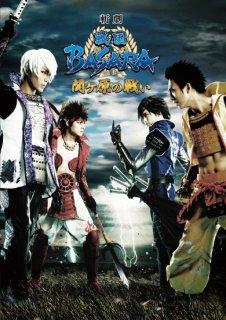 斬劇『戦国BASARA 関ヶ原の戦い』 DVD初回特典版