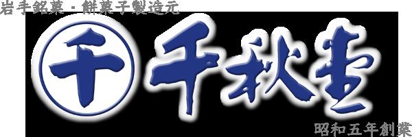 Sensyudo.net Shop[千秋堂ネットショップ]いわて・盛岡・雫石