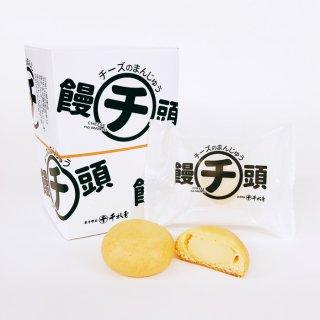 チーズの饅頭[4個箱入]