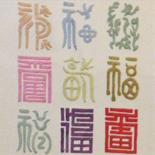 刺繍百福図 2