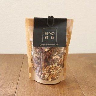 日々の雑穀 ジンジャーフレーバー・コーンティー Mサイズ /ginger flavor corn tea  3袋セット