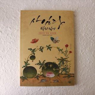 韓国ぬりえ4〜師任堂  色の日記