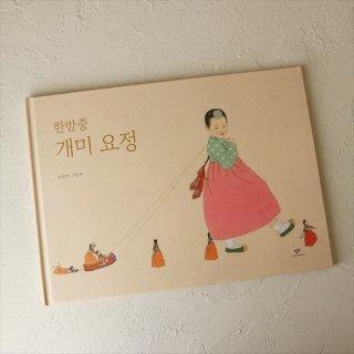 韓国絵本〜真夜中のアリの妖精