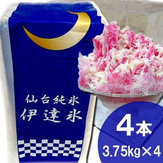 仙台純氷 伊達氷(貫目氷)3.75kg×4個 かき氷用 ブロック氷
