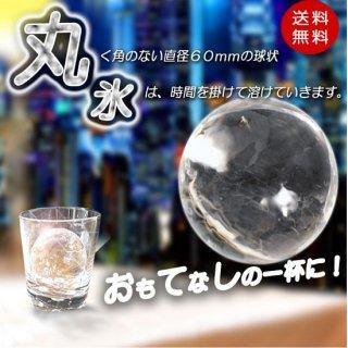 【数量限定】【家飲み応援】丸氷(丸い氷) 直径60mm 12個入(12個×1袋)