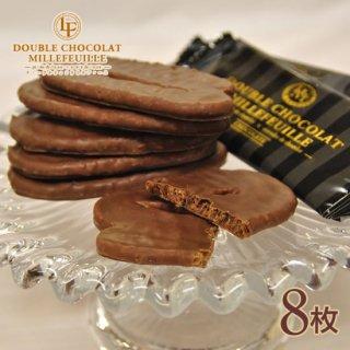 DOUBLE CHOCOLAT MILLEFEUILLE ドゥーブルショコラミルフィーユ 8枚